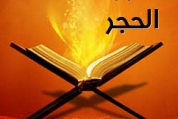 درس من الآية 2 من سورة الحجر
