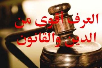 العرف أقوى من الدين والقانون