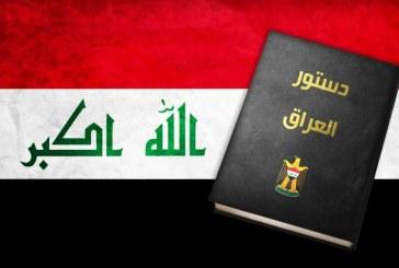 استطلاع حول تعديل الدستور العراقي