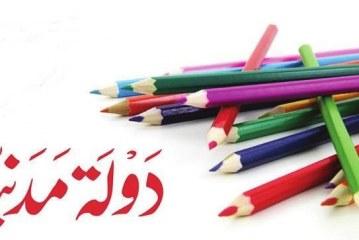 المدنية … مفهوم إسلامي ام علماني ؟