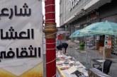شارع العشار الثقافي