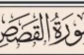 تأملات قرآنية من سورة القصص