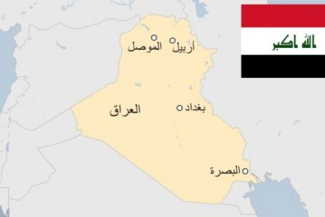 العراق بين أشتراطات الجغرافية والمقومات السياسية الفعالة