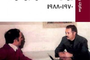 """""""يوميات عدنان أبو عودة"""" بين المحكي والمسكوت عنه"""