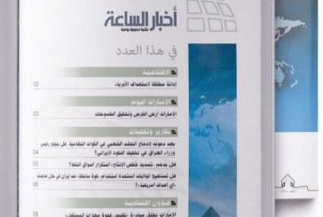 نشرة #أخبار_الساعة صادرة من مركز الامارات للبحوث والدراسات الإستراتيجية ليوم الخميس الموافق 04/07/2019