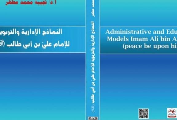 النماذج الإدارية والتربوية للإمام عليّ بن أبي طالب (عليه السلام)