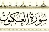 تأملات قرآنية من سورة العنكبوت