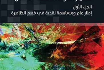 """تنظيم الدولة المكنّى """"داعش"""" – الجزء الأول"""