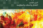 """تنظيم الدولة المكنّى """"داعش""""- الجزء الثاني"""