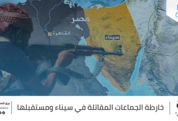 خارطة الجماعات المقاتلة في سيناء ومستقبلها