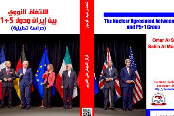 الاتفاق النووي بين ايران و دول 5+1 : دراسة تحليلية