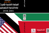 السياسة الخارجية الأمريكية تجاه القضية الفلسطينية 2001 – 2018