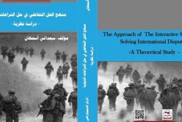 منهج الحل التفاعلي في حل النزاعات الدولية – دراسة نظرية