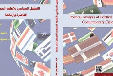 التحليل السياسي للأنظمة السياسية المعاصرة وأزماتها