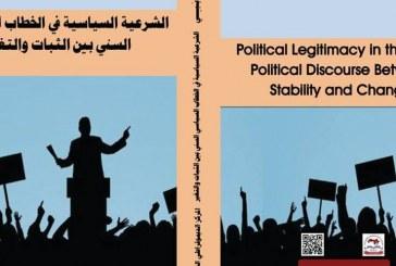 الشرعية السياسية في الخطاب السياسي السني بين الثبات والتغير