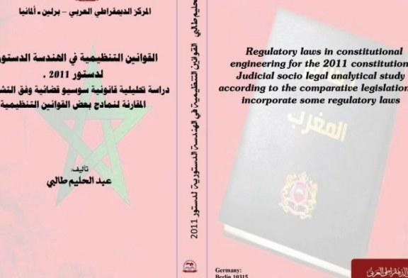 القوانين التنظيمية في الهندسة الدستورية لدستور 2011 دراسة تحليلية قانونية سوسيو قضائية وفق التشريعات المقارنة لنمادج بعض القوانين التنظيمية