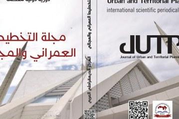 مجلة التخطيط العمراني والمجالي : العدد الثاني ديسمبر – كانون الأول 2019
