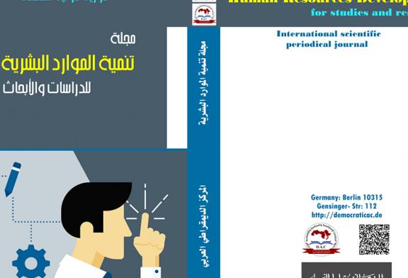 مجلة تنمية الموارد البشرية للدراسات والابحاث : العدد السابع كانون الثاني – يناير 2020