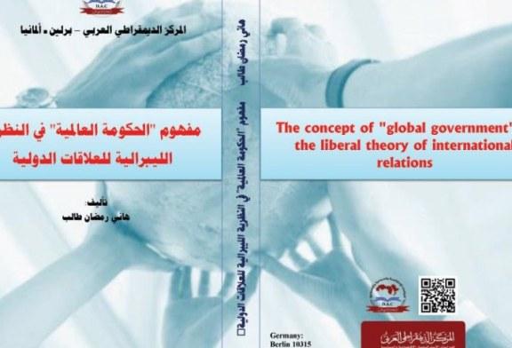 """مفهوم """"الحكومة العالمية"""" في النظرية الليبرالية للعلاقات الدولية"""