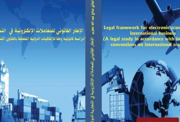 الإطار القانوني للمعاملات الإلكترونية في التجارية الدولية : دراسة قانونية وفقاً للاتفاقيات الدولية المتعلقة بالقانون التجاري الدولي