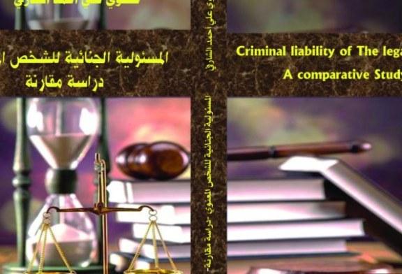 المسئولية الجنائية للشخص المعنوي : دراسة مقارنة