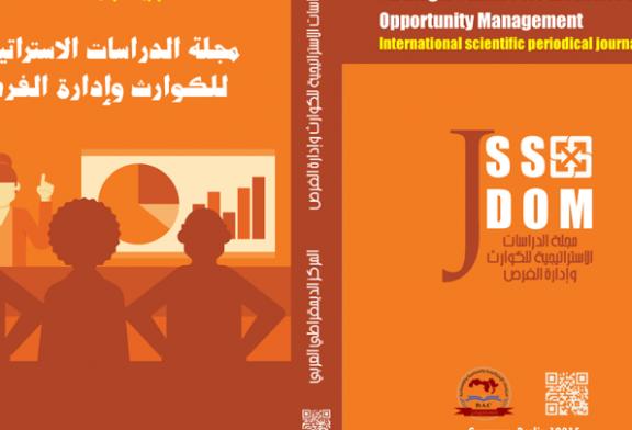 مجلة الدراسات الاستراتيجية للكوارث وإدارة الفرص : العدد الرابع كانون الثاني – يناير 2020
