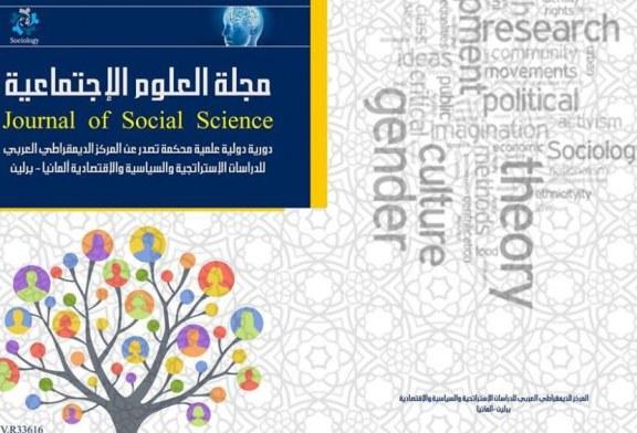مجلة العلوم الاجتماعية : العدد الثاني عشر كانون الثاني – يناير 2020 ( عدد خاص )