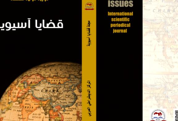 مجلة قضايا آسيوية : العدد الثالث كانون الثاني – يناير 2020