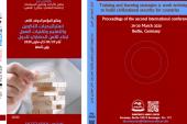 إستراتيجيات التكوين والتعليم وتقنيات العمل لبناء الأمن الحضاري للدول (الواقع والمأمول)
