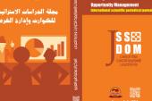 مجلة الدراسات الاستراتيجية للكوارث وإدارة الفرص : العدد الخامس نيسان – ابريل 2020