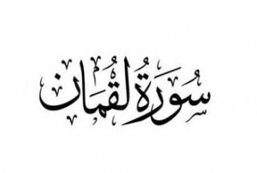 تأملات قرآنية من سورة لقمان