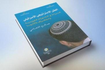 العقل الاستراتيجي الإسرائيلي: قراءة في الثورات العربية