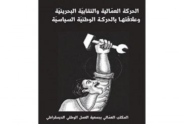 الحركة العمالية والنقابية البحرينية وعلاقتها بالحركة الوطنية السياسية
