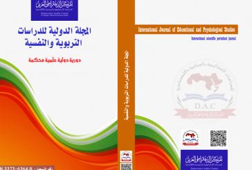 المجلة الدولية للدراسات التربوية والنفسية : العدد التاسع حزيران – يونيو 2020