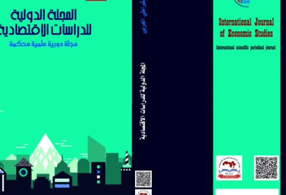 المجلة الدولية للدراسات الاقتصادية : العدد الحادي عشر أيار – مايو 2020