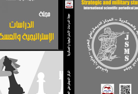 مجلة الدراسات الإستراتيجية والعسكرية