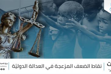 نقاط الضعف المزعجة في العدالة الدوليّة