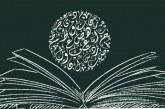 الدرس النحوي في المغرب والأندلس -خصائصه ومميزاته-
