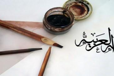جمع اللغة العربية ونشأة المعاجم (الدوافع- المراحل- الطرائق- القيود)