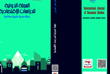 المجلة الدولية للدراسات الاقتصادية : العدد الثاني عشرآب – أغسطس 2020