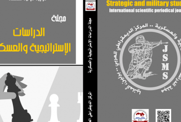 مجلة الدراسات الإستراتيجية والعسكرية : العدد الثامن أيلول – سبتمبر 2020