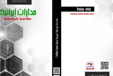 مجلة مدارات إيرانية : العدد التاسع أيلول – سبتمبر 2020