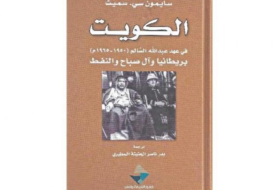 كتاب الكويت في عهد عبدالله السالم (1950 – 1965م)… بريطانيا وآل صباح والنفط