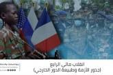 انقلاب مالي الرابع (جذور الأزمة وطبيعة الدور الخارجي)