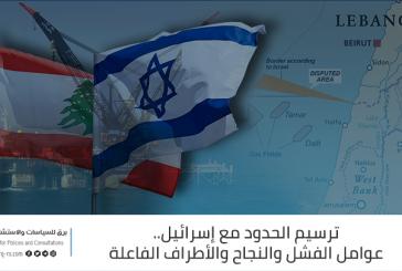 ترسيم الحدود مع إسرائيل.. عوامل الفشل والنجاح والأطراف الفاعلة