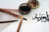 """وضع اللغة العربية في غرب إفريقيا بين الماضي والحاضر """"تحديات ومقترحات"""""""