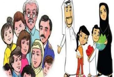 أساليب التنشئة الاجتماعية للطفل السعودي  دراسة مقارنة بين جيل الأمهات والجدات في مدينة الرياض