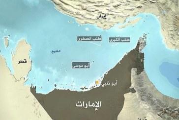 ملف شامل حول أسباب النزاع الإيراني الإماراتي حول الجزر العربية الثلاث