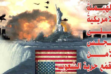 قراءاة تاريخية لسيطرة أمريكا على الأمم المتحدة ومجلس الأمن