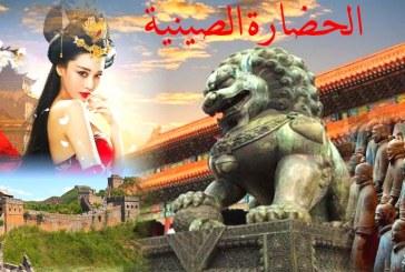حضارة الصين: تاريخ نشأتها وموقعها الجغرافي، مع سرد تاريخ حكم الأسرات